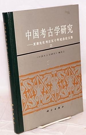 Zhongguo kaoguxue yanjiu: Xia Nai xiansheng kaogu wushinian jinian lunwenji (vol. 2)