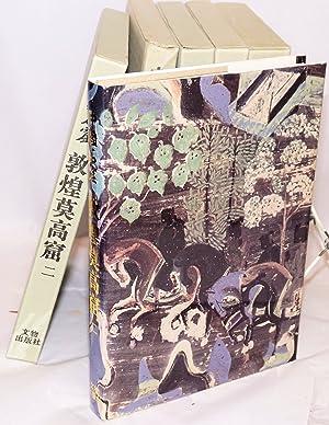 Dunhuang Mogao ku [five volumes]: Dunhuang wenwu yanjiusuo