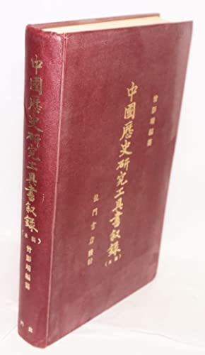 Zhongguo li shi yan jiu gong ju shu xu lu [Research tools to Chinese history: an annotated ...