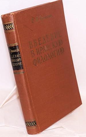 Vvedenie v iranskuiu filologiiu: Oranskii, I.M.
