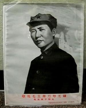 Jing zhu mao zhuxi wan sui wu jiang [Respectfully wishing Chairman Mao a long life] [silk hanging]