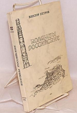 Kolumby rossiiskie: povest: Petrov, Viktor