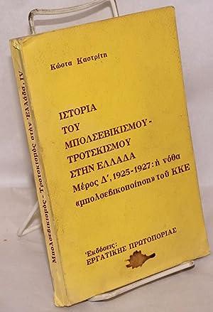 Bolsevikismos kai Trotskismos sten Hellada: Meros tetarto: Kastrites, Kostas