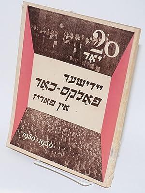Tsvantsik yor Yidisher folks-khor in Pariz: 1930-1950
