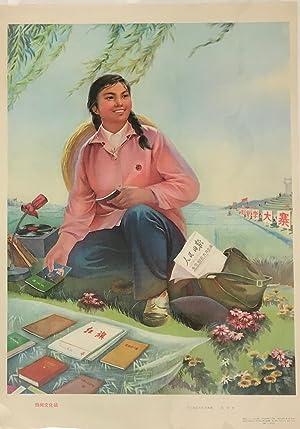 Tian zhong wenhua zhan [Cultural station in the fields] [poster]: Yi Qun, artist