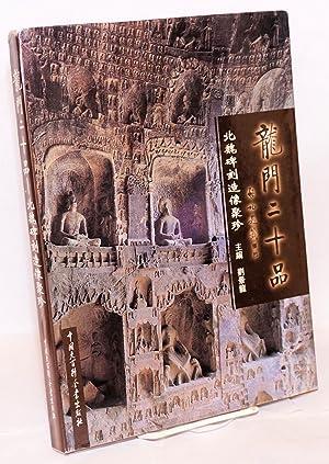 Longmen er shi pin: Bei Wei bei ke zao xiang ju zhen: Liu Jinglong