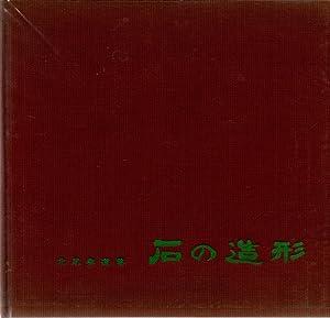 Formation of Stone: Kitao, Harumichi