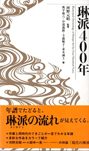 Nenpu de tadoru rinpa yonhyakunen.(Illustrated Chronology of: Motoaki Kono; Shunroku