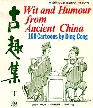 Wit and Humour from Ancient China: One Hundred Cartoons by Ding Cong (English and Mandarin Chines...