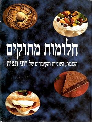 Sweet Dreams : Cakes and Desserts Hebrew Version: Venezia, Ronnie