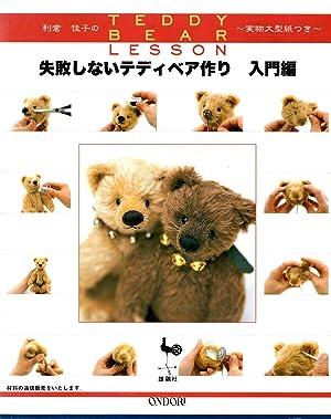 Teddy Bear Lesson (Japanese Language Edition): Tokura, Keiko