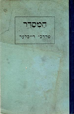 Hebrew Manual Part II an Introduction to: Reichler, Max