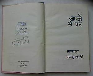 Apne se pare.: Bhandari, Mannu: