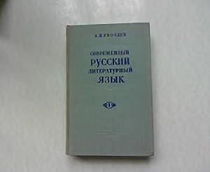 Sovremennii Russkii Literaturnii Iazik Fonetika i Morfologiia: Gvozdev, A. N.: