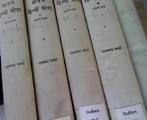 Manak Hindi Kosa 5 books!!! Hindi bhasa ka adyatan, artha-pradhan aur sarvangapurna sadba-kosa.: ...