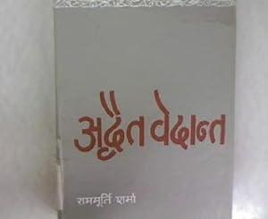 Advaita Vedanta. Itihasa tatha Siddhanta.: Sarma, Ramamurti: