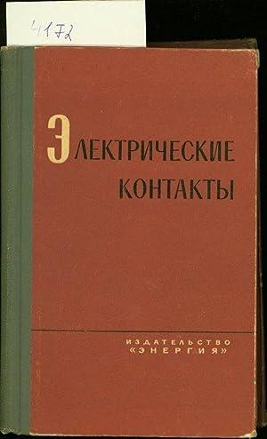 Elektriceskie kontakty: trudy sovescanija (11-14 dekjabrja 1962 g.).