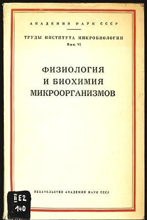Fiziologija i biochimija mikroorganizmov. Trudy instituta mikrobiologii,: Saposnikov, V. I.:
