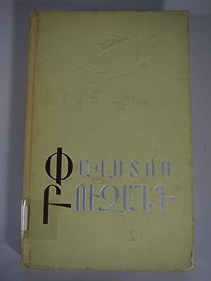 Patmouthjoun dzajoz. In armen. Schrift, armen. - Parallelt.: Istorija Armenii / Favstos Buzand...
