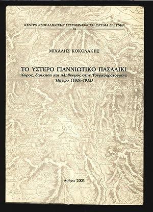 To hystero Gianniotiko Pasaliki. Choros, dioikese kai plethysmos sten Turkokratumene Epeiro (1820 -...