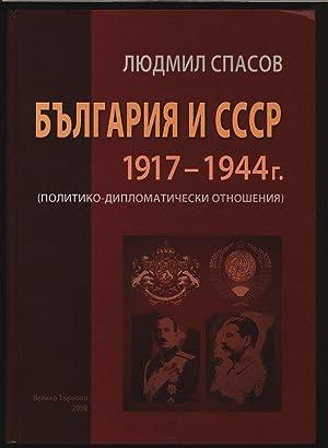 Balgarija i SSSR 1917-1944 g. Politicko-diplomaticeski otnosenija.: Spasov, Ljudmil Jordanov: