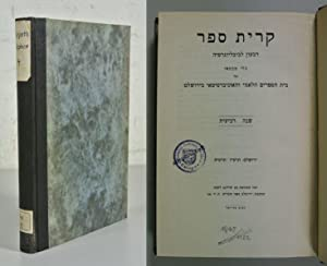 KIRJATH SEPHER. A quarterly bibliographical review of the Jewish National and University Library in...
