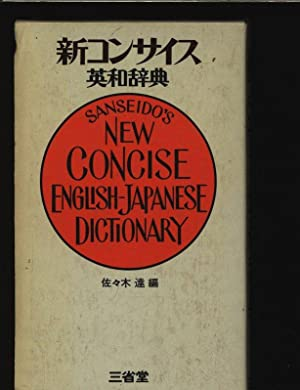 Sanseido's new concise English-Japanese dictionary.