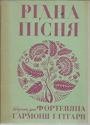 Native Song (Ukranian Songs in Ukranian): Surma Books and Music