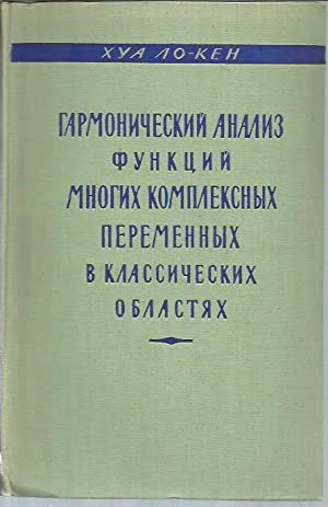 Harmonic Analysis of Functions of Several Complex Variables in the Classical Domain (Russian ...