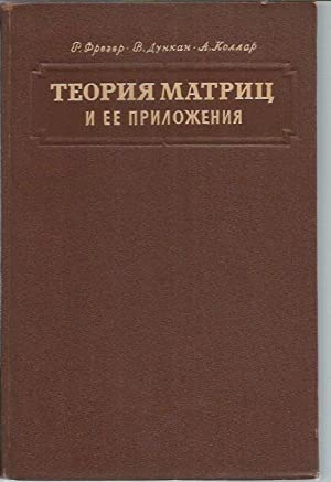 Elementary Matrices and Some Applications to Dynamics and Differential Equations (in Russian, ...