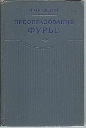 Preobrazovaniia Fure / Fourier Transforms (in Russian, Moscow 1955): Sneddon, Ian