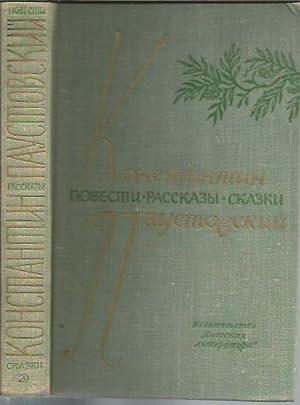 Povesti, rasskazy, Skazki [Tales, Short Stories, Legends; Moscow: 1966]: Paustovsky, Konstantin