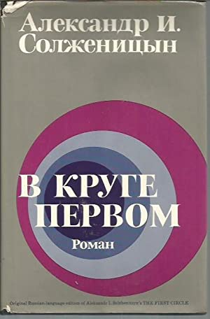 V kruge Pervom (The First Circle in Russian; Harper & Row: 1968): Solzhenitsyn, Alexander ( ...