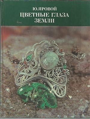 Colored Earth Eyes (in Russian): Spring, Yuri; [Yu. E. Yarovogo]