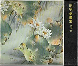 Chinese Watercolours, Volume III [3]: Henry Wo Yue-Kee