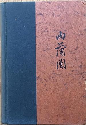 Jou Pu Tuan (the prayer mat of: Yu, Li (trans