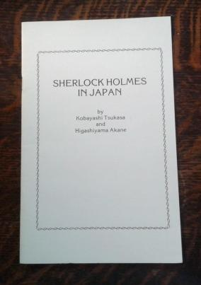 Sherlock Holmes in Japan Limited Edition #105 of 200 Copies