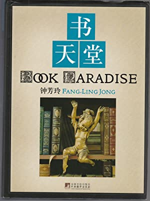 BOOK PARADISE. (Text in Chinese)