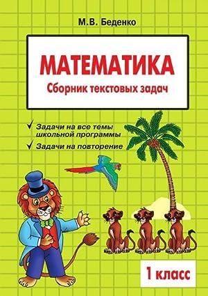 Matematika: 1 klass: Sbornik tekstovyh zadach: M.V. Bedenko