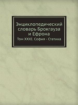Entsiklopedicheskij slovar Brokgauza i Efrona. Tom XXXI.: Neizvestnyj avtor