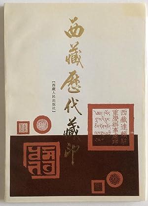 XIZANG LI DAI CANG/BIAN ZHU OU CHAOGUI: Chaogui,Ou