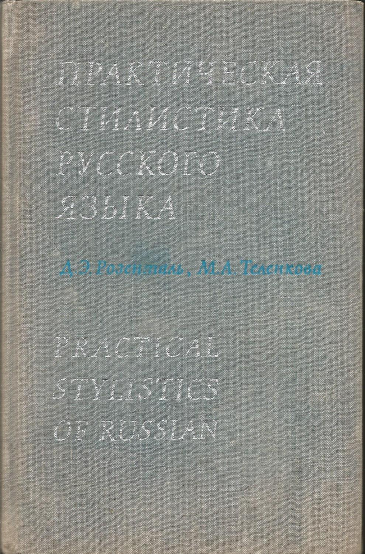 history of stylistics