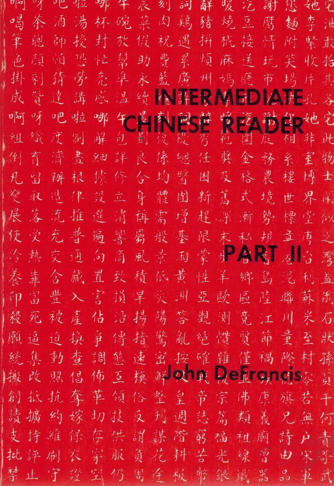 Intermediate Chinese Reader, Part II (Pt. 2) (English and Mandarin Chinese Edition): DeFrancis, ...