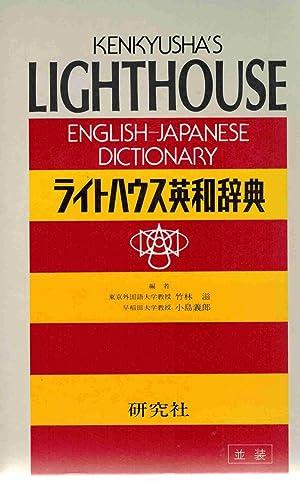 Kenkyusha's Lighthouse English-Japanese Dictionary: Takebayashi, S. +