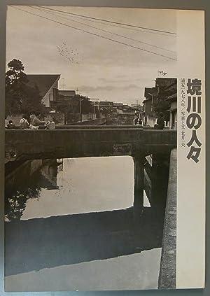 Sakai River People/Urayasu 1978: Kazuo Kitai