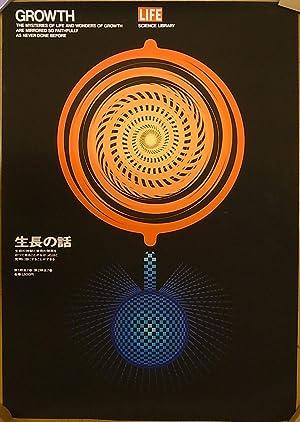 """Time-Life """"Seicho no Hanashi [Growth]"""" (poster, silkscreen): Kazumasa Nagai"""