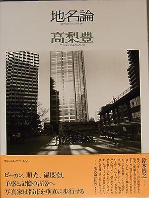 Genius Loci, Tokyo [Signed]: Yutaka Takanashi