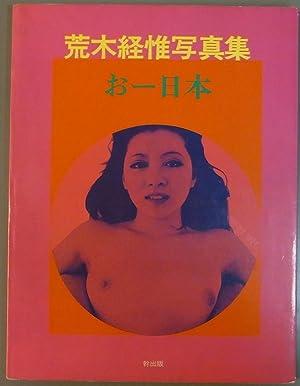 Oh Nippon: Nobuyoshi Araki