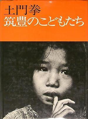 Children in Chikuho: Ken Domon