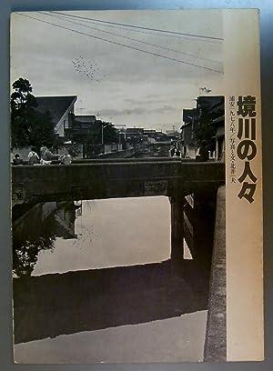 Sakai River People / Urayasu 1978 [Signed]: Kazuo Kitai